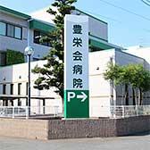 福岡豊栄会病院