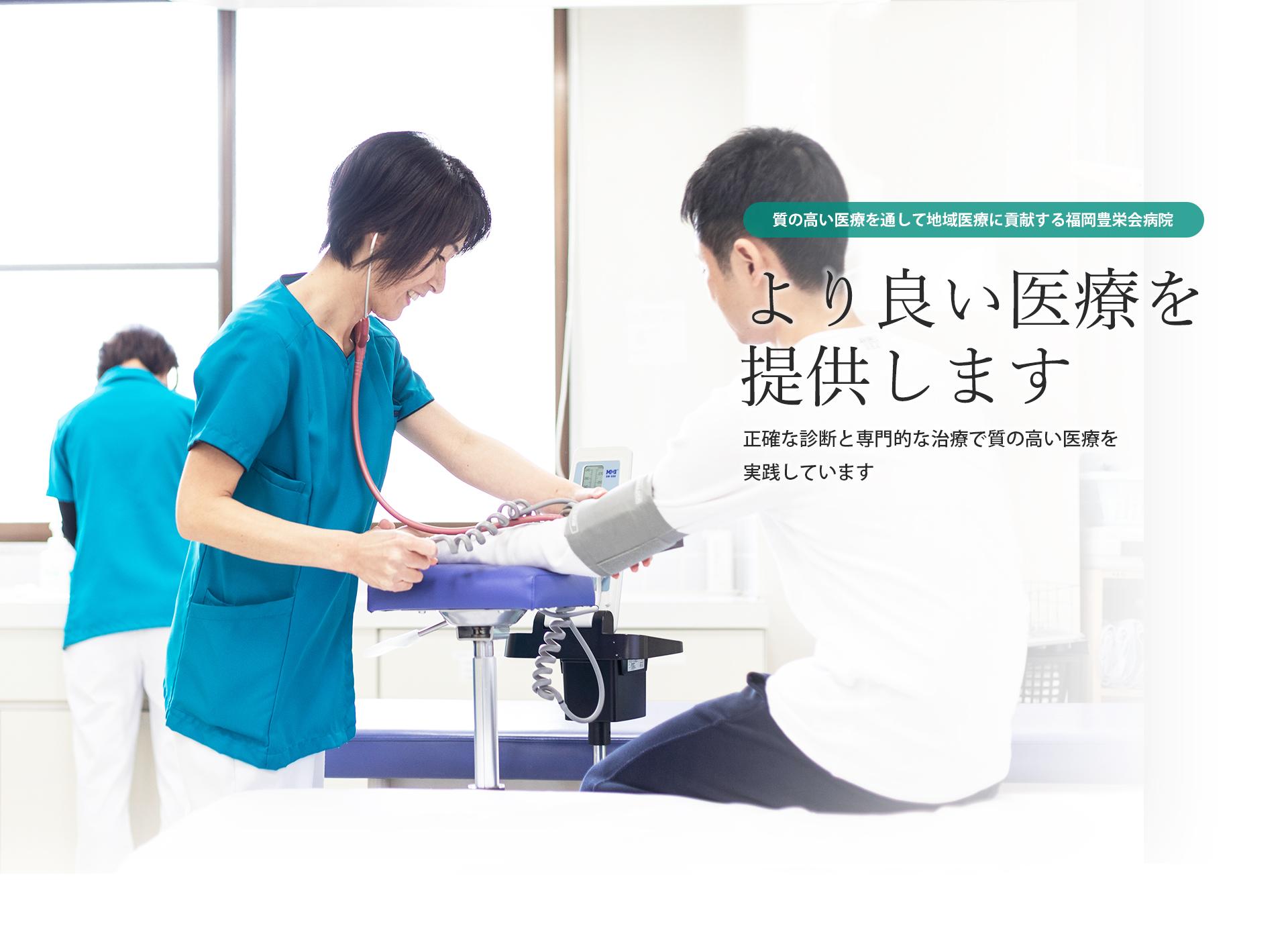 質の高い医療を通して地域医療に貢献する福岡豊栄会病院 よりよい医療を提供します 正確な診断と専門的な治療で質の高い医療を実践しています